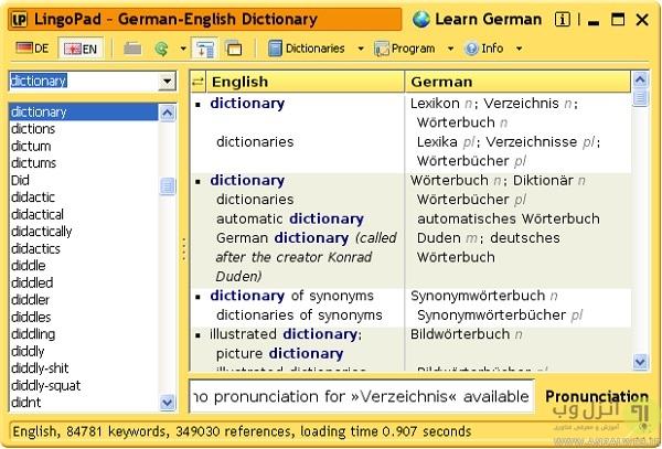 بهترین دیکشنری برای کامپیوتر