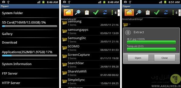 برنامه بازکردن فایل زیپ در اندروید