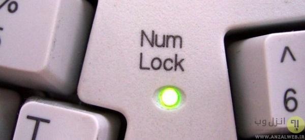 روشن بودن همیشگی و اتوماتیک Num lock در ویندوز 10، 8 و 7