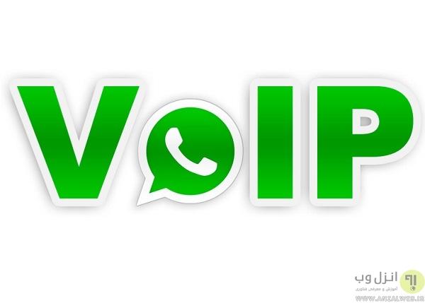 آموزش روش های مختلف ایجاد تماس رایگان در واتساپ، وایبر، اسکایپ و...