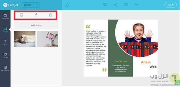 آموزش طراحی بروشور در سایت fotojet