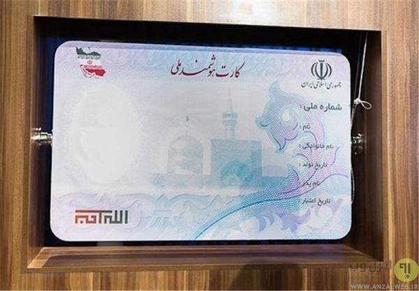 کارت ملی جدید