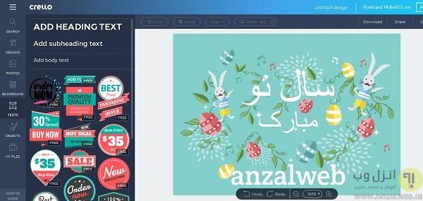ساخت کارت تبریک آنلاین در سایت crello