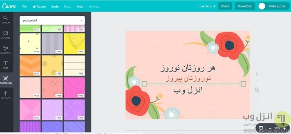 ساختن کارت تبریک آنلاین در سایت canva