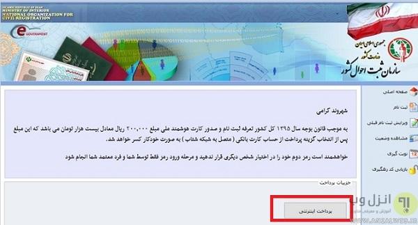 سایت جدید ثبت نام کارت ملی هوشمند و پیگیری با کد ملی ، کد رهگیری و..