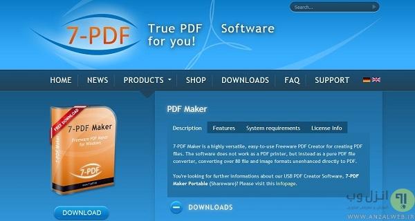دانلود نرم افزار ساخت پی دی اف برای کامپیوتر
