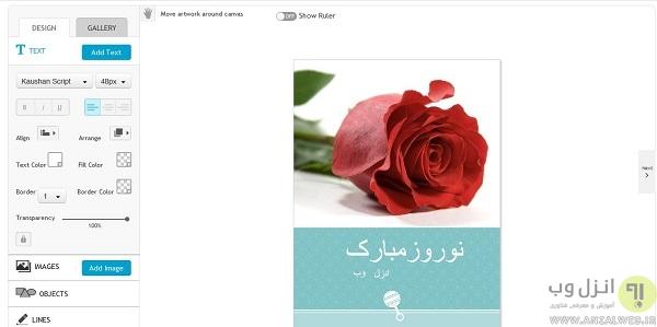 طراحی کارت تبریک آنلاین