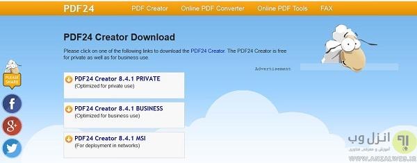 دانلود نرم افزار PDF ساز