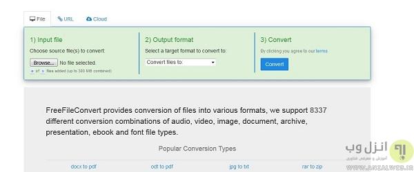 نحوه ساخت فایل های پی دی اف با کمک سایت های آنلاین