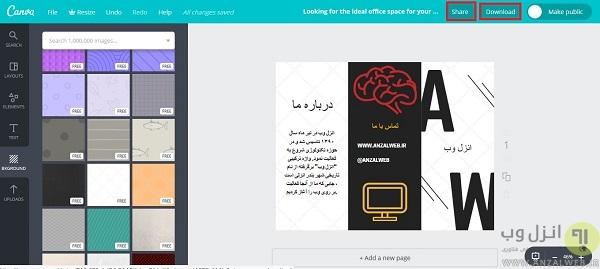 طراحی بروشور آنلاین در سایت Canva