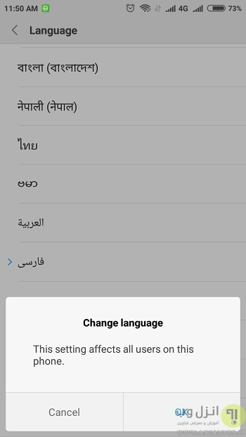 فارسی سازی گوشی اندروید