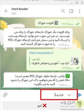 آموزش ربات فید خوان تلگرام