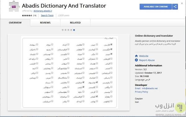 اضافه کردن دیکشنری انگلیسی به فارسی به جیمیل، یاهو و غیره