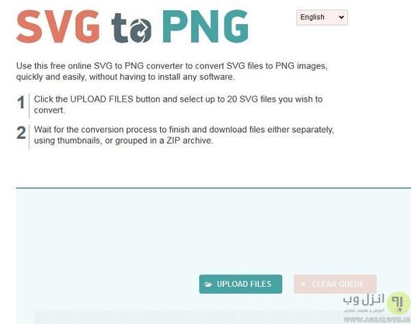 تبدیل فرمت SVG به PNG از طریق سایت svgtopng