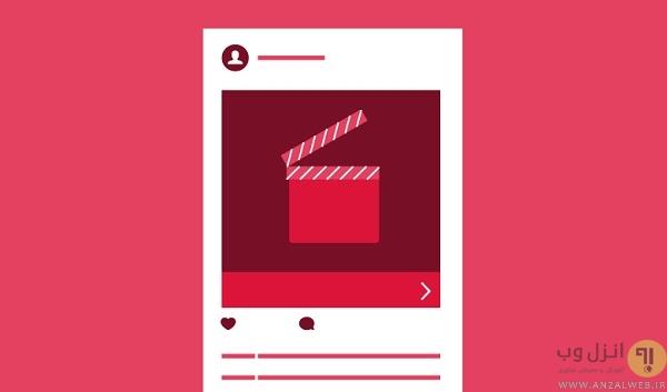 بالا بردن ویو فیلم با تبلیغات ویدیدیی اینستاگرام