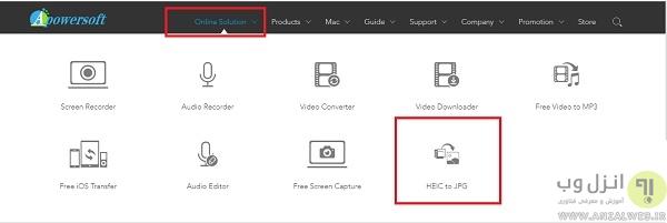 تبدیل فرمت HEIC به JPG در سایتapowersoft