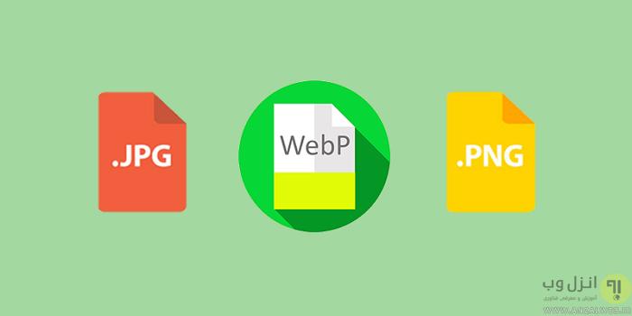 9 روش برتر تبدیل فرمت عکس WEBP و SVP به JPG و PNG به صورت آنلاین