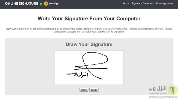 ساخت امضا آنلاین توسط online signature