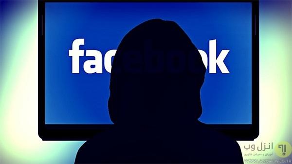 حذف اکانت فیس بوک به صورت دائمی و موقت