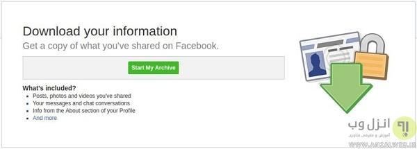 دانلود اطلاعات شخصی قبل از بستن اکانت فیس بوک