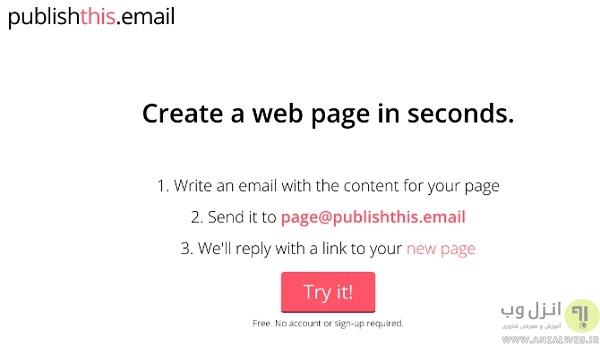 اشتراک گذاری ایمیل به عنوان صفحه وب از طریق برنامه Publish This Email