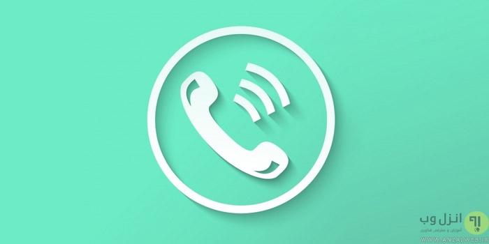 12 روش تماس رایگان از طریق اینترنت و کد طرح مکالمه همراه اول، ایرانسل اعتباری و دائمی
