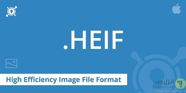 فرمت فایل HEIF چیست؟