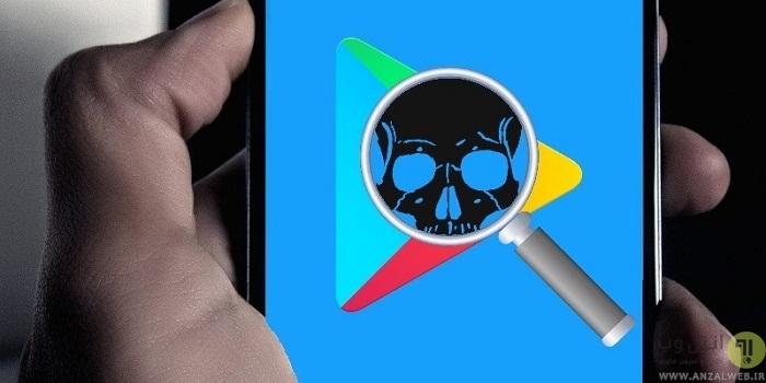 روش های شناسایی برنامه جعلی و تقلبی اندروید در گوگل پلی استور و..