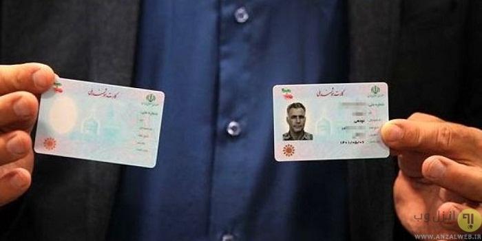 آموزش کامل و تصویری ثبت نام و پیگیری کارت ملی هوشمند با کدملی و..