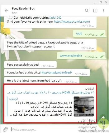 آموزش استفاده از ربات فید یا خبر خوان (Feed Reader Bot) در تلگرام