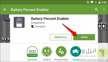 نرم افزار درصد باتری اندروید battery percent enabler