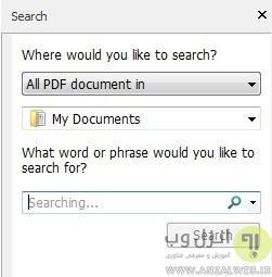 نرم افزار جستجو در PDF فارسی