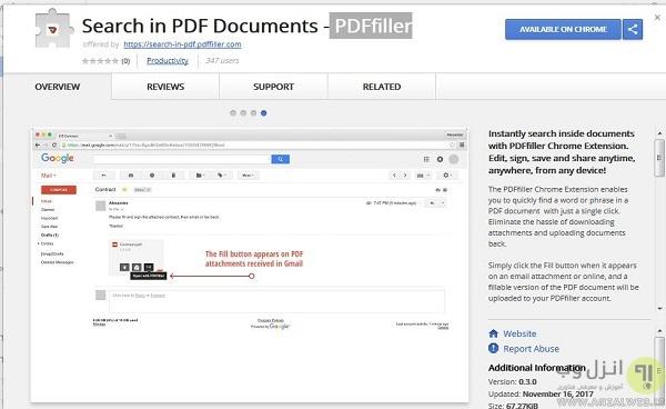 حل مشکل سرچ در پی دی اف با افزونه PDFfiller