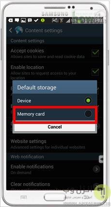 ذخیره فایل های دانلود شده در کارت حافظه