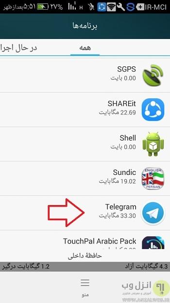 رفع کند شدن تلگرام