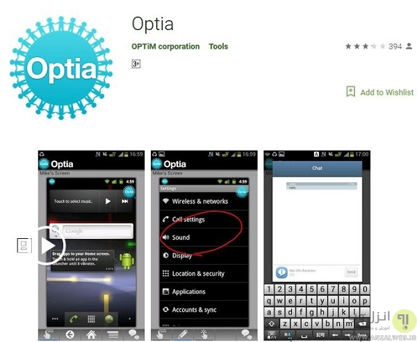 پخش دو فیلم همزمان اندروید به کمک برنامه Optia