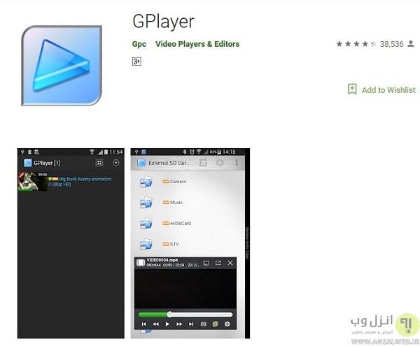 معرفی برنامه gplayer جهت پخش همزمان چند فایل تصویری