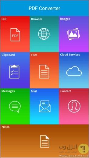 پی دی اف ساز اندروید Documents To PDF