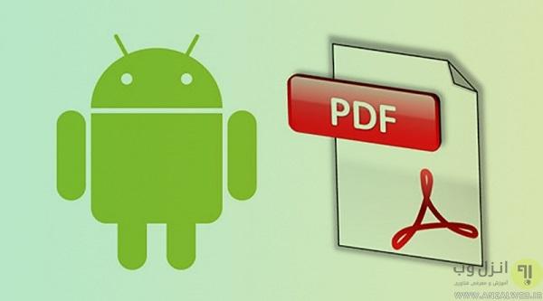 روش های کاربردی تبدیل عکس به PDF اندروید