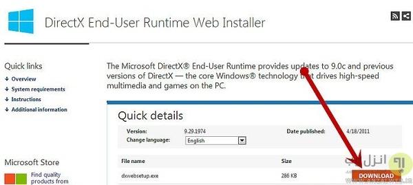 چگونه DirectX را بر روی ویندوز نصب کنیم؟