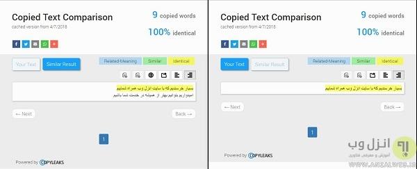 پاسخ سایت مقایسه متن copyleaks
