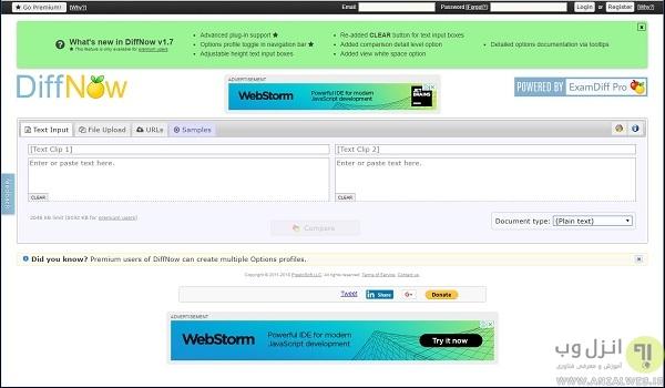 مقایسه متن با وب سایت diffnow