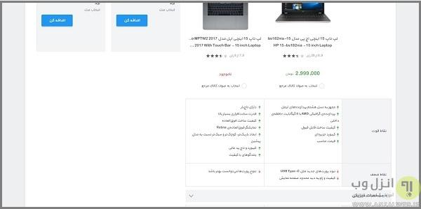 مقایسه چند مدل لپ تاپ در وب سایت دیجی کالا