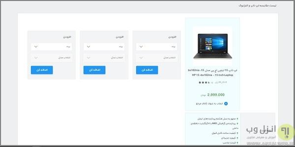 مقایسه لپ تاپ در سایت دیجی کالا
