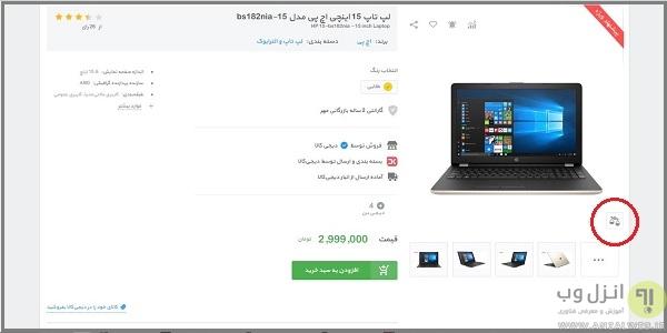 وب سایت معرفی مشخصات سخت افزاری و نرم افزاری لپ تاپ