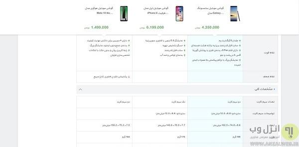 بهترین سایت مقایسه گوشی موبایل