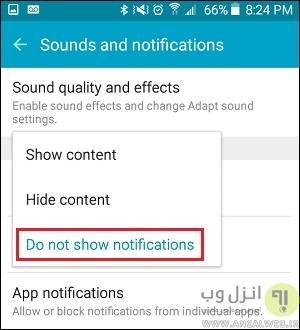 عدم نمایش پیامک در صفحه قفل یا لاک اسکرین