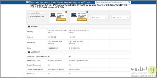 مقایسه دو مدل لپ تاپ در وب سایت gadgets now