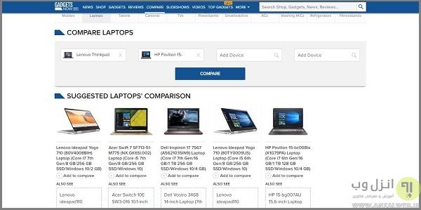 معرفی وب سایت مقایسه لپ تاپ gadgets now