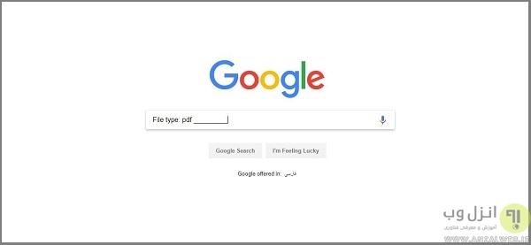 استفاده از گوگل برای جستجوی فایل متنی در وب